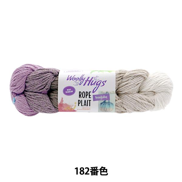 春夏毛糸 『ROPE PLAIT(ローププレイト) 182番色』 Woolly Hugs ウーリーハグズ