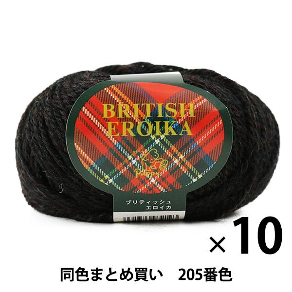 【10玉セット】毛糸 『BRITISH EROIKA(ブリティッシュエロイカ) 205番色』 Puppy パピー【まとめ買い・大口】