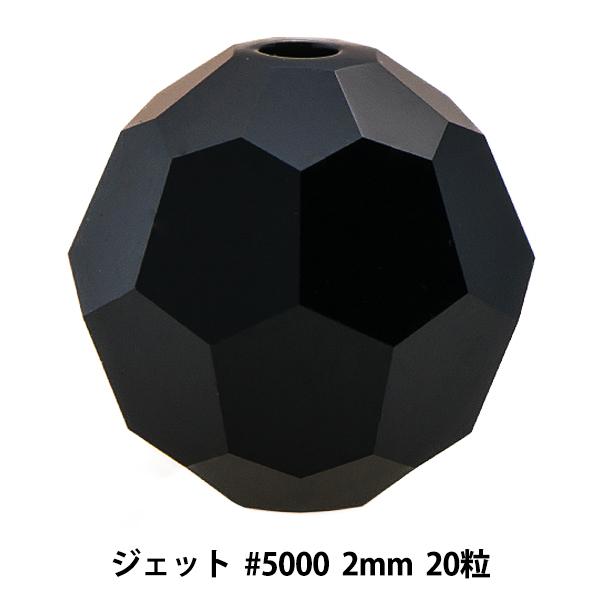 スワロフスキー 『#5000 Round cut Bead ジェット 2mm 20粒』 SWAROVSKI スワロフスキー社