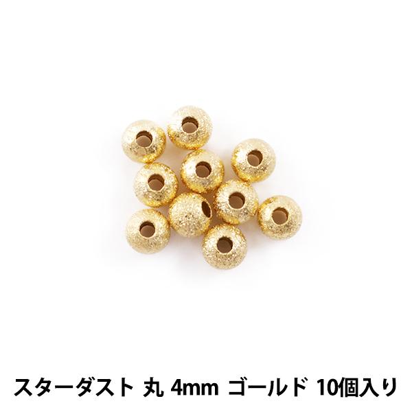 手芸金具 『スターダスト 丸 4mm ゴールド 10個入』