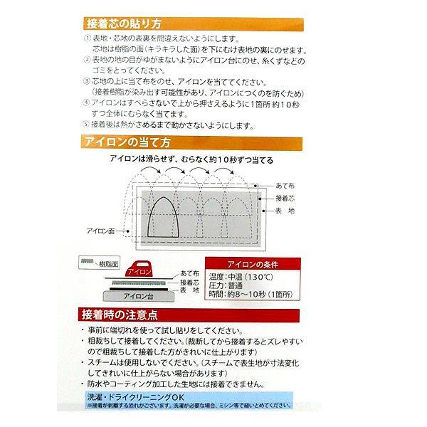 接着芯 『アイロン接着芯地 不織布タイプ 極厚 SUN50-34』 SUNCOCCOH サンコッコー KIYOHARA 清原