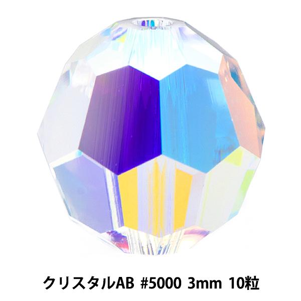 スワロフスキー 『#5000 Round cut Bead クリスタル/AB 3mm 10粒』 SWAROVSKI スワロフスキー社