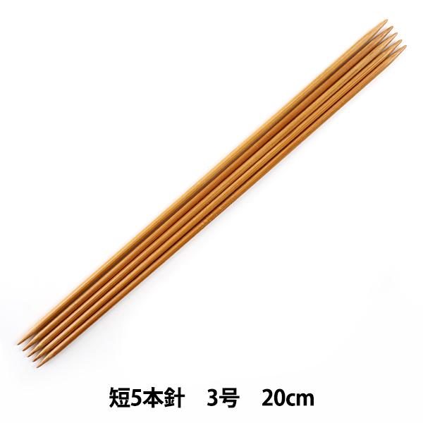 編み針 『硬質竹編針 短 5本針 3号 20cm』 mansell マンセル【ユザワヤ限定商品】