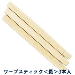 ワープスティック 『手織り機 咲きおり専用 40cm・60cm共通 ワープスティック (長) 3本入 57-963』 Clover クロバー