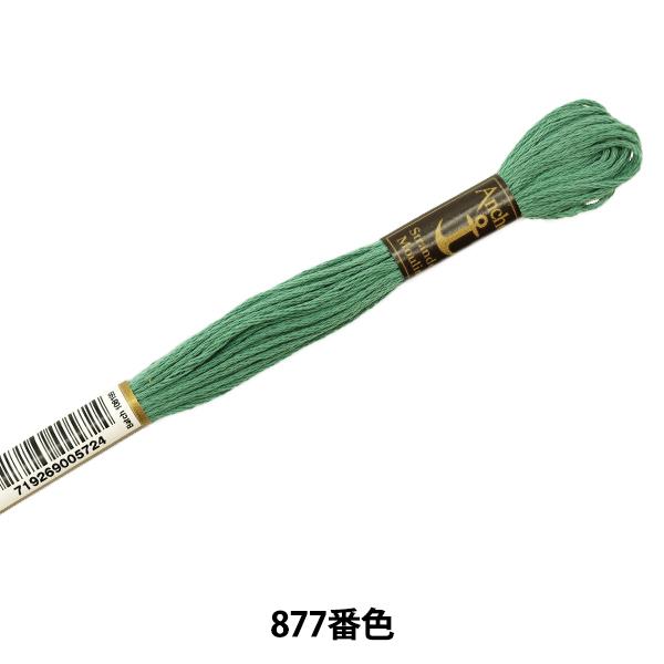 刺しゅう糸 『Anchor(アンカー) 25番刺繍糸 877番色』