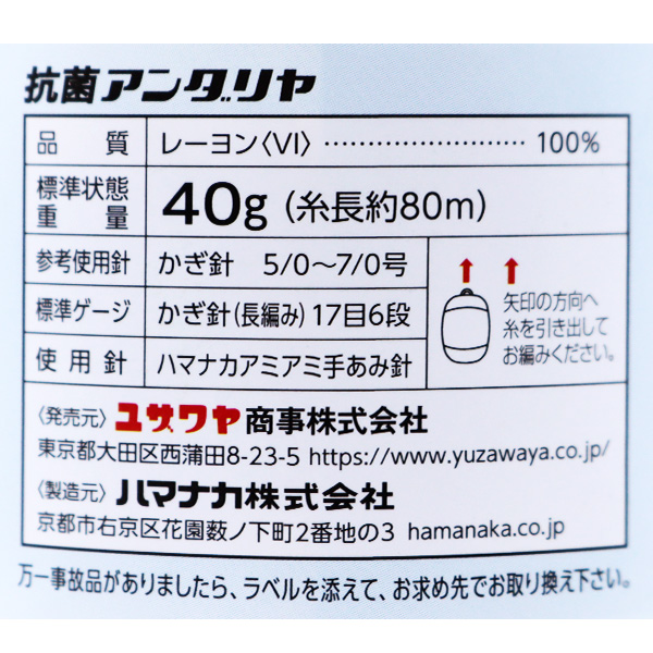 手芸糸 『抗菌アンダリヤ 559番色』 Hamanaka ハマナカ
