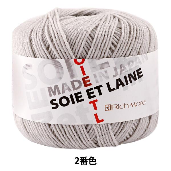 秋冬毛糸 『SOIE ET LAINE (ソワ・エ・レーヌ) 2番色』 RichMore リッチモア