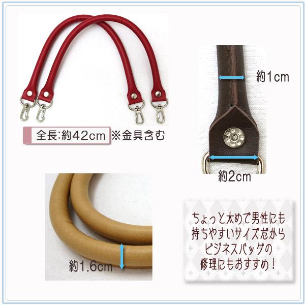 着脱式 合成皮革製 持ち手 YAK-4205S 42cm 全4色 説明書付 YAK-4205S-2(赤) [バッグ 修理 INAZUMA イナズマ]