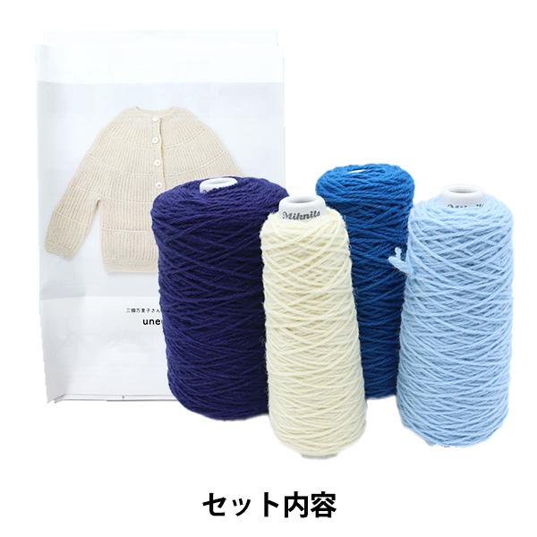 編み物キット 『uneune 海』