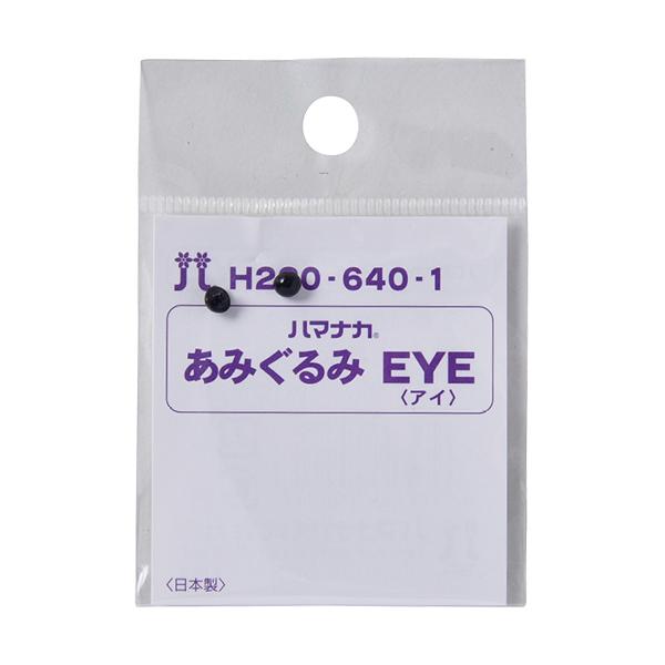 手芸 目 パーツ 『山高ボタン 4mm ブラック H220-640-1』 Hamanaka ハマナカ