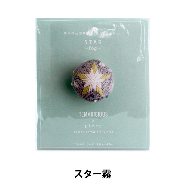 Piece(ピース) 刺しゅうキット 『草木染めの糸で作る小さなテマリ スター霧 PHC-091-2』