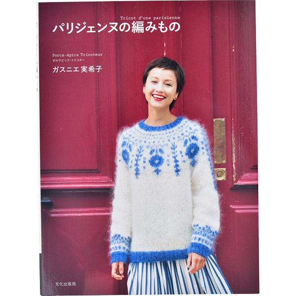 書籍 『パリジェンヌの編みもの』 文化出版局