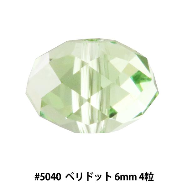 スワロフスキー 『#5040 Rondelle Beads ペリドット 6mm 4粒』 SWAROVSKI スワロフスキー社