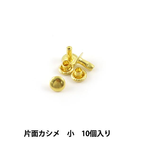 手芸金具 『片面カシメ 小 G 10個入り 1002-02』 LEATHER CRAFT クラフト社