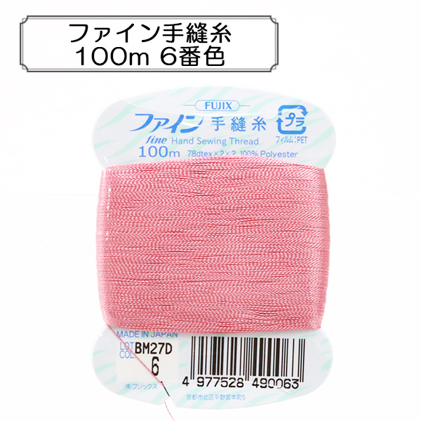 手縫い糸 『ファイン手縫糸100m 6番色』 Fujix フジックス
