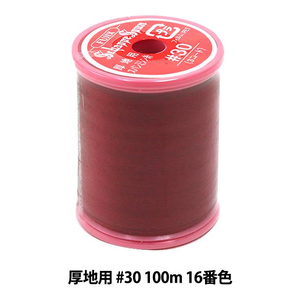 ミシン糸 『シャッペスパン 厚地用 #30 100m 16番色』 Fujix フジックス