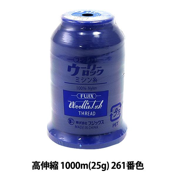 ロックミシン用ミシン糸 『ウーリーロック 高伸縮 1000m(25g) 261番色』 Fujix(フジックス)