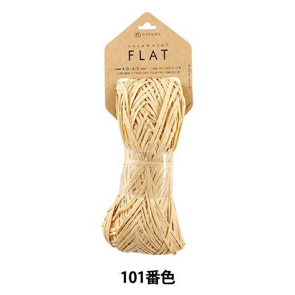 春夏毛糸 『SASAWASHI FLAT (笹和紙 フラット) ナチュラル 101番色』 DARUMA ダルマ 横田