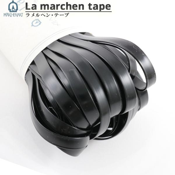 手芸テープ 『ラ メルヘン・テープ 5mm 30m マットブラック』 MARCHENART メルヘンアート