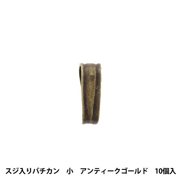 手芸金具 『スジ入りバチカン 小 アンティークゴールド 10個入り』