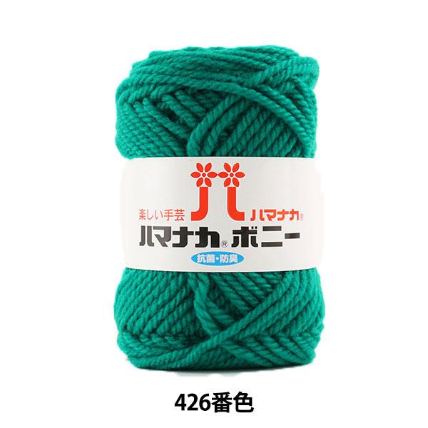 毛糸 『ハマナカ ボニー 426番色』 Hamanaka ハマナカ