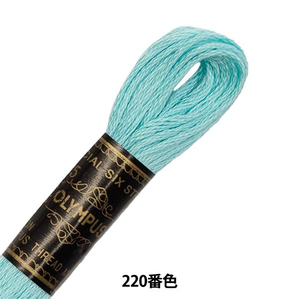 オリムパス 25番刺しゅう糸 220 [刺繍糸/ししゅう糸]