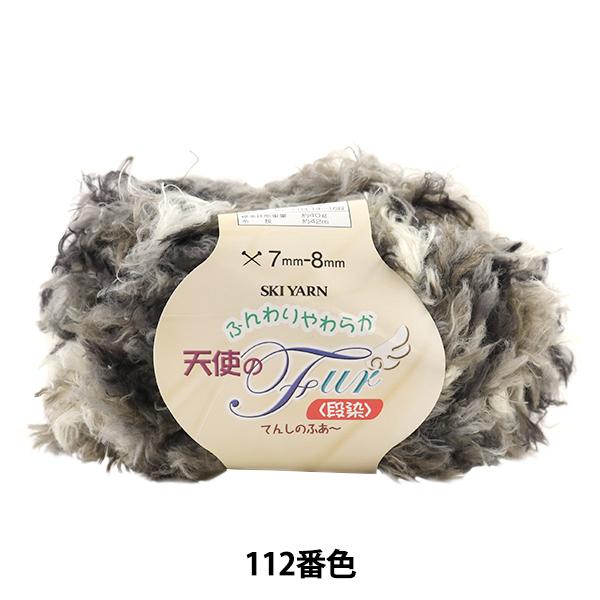 秋冬毛糸 『ふんわりやわらか 天使のファー (段染) 112番色』 SKIYARN スキーヤーン
