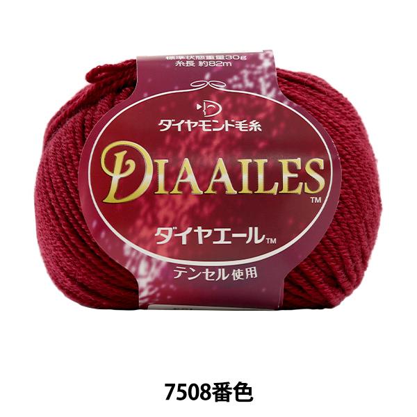 秋冬毛糸 『DIA AILES (ダイヤエール) 7508番色』 DIAMOND ダイヤモンド