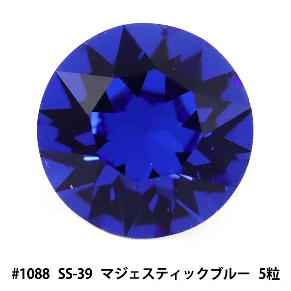 スワロフスキー 『#1088 XIRIUS Chaton マジェスティックブルー SS39 5粒』 SWAROVSKI スワロフスキー社