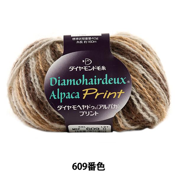 秋冬毛糸 『Dia mohairdeux Alpaca (ダイヤモヘヤドゥ アルパカ) プリント 609番色』 DIAMOND ダイヤモンド