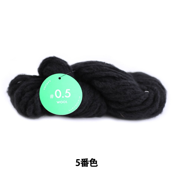 秋冬毛糸 『#0.5 WOOL (レーテンゴバンウール) 5番色』 DARUMA ダルマ 横田
