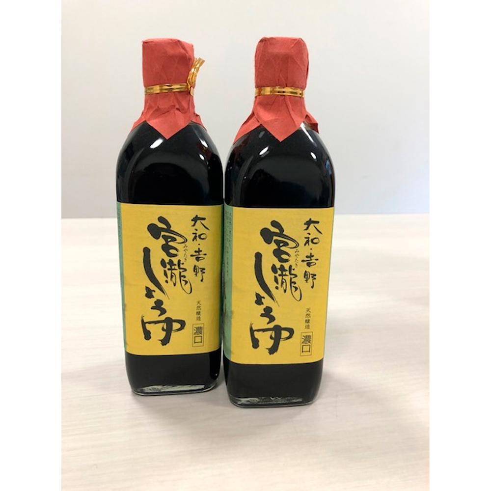 大和銘米ひのひかり 5kg・天然本醸造濃口×2・宮滝しょうゆ詰合せ