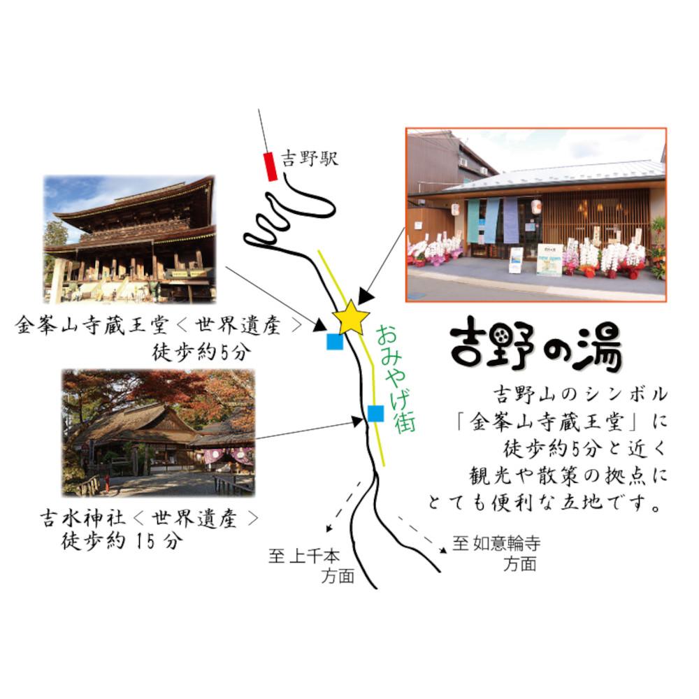 吉野山でご宿泊(露天風呂付特別室 1泊2食付2名様ご宿泊券)