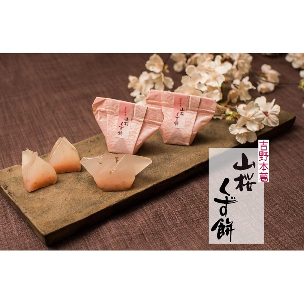 吉野の和スイーツセットA-2 (山桜くず餅・吉野の雫)