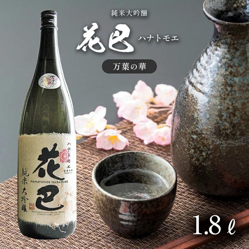 花巴 万葉の華 純米大吟醸 1.8L