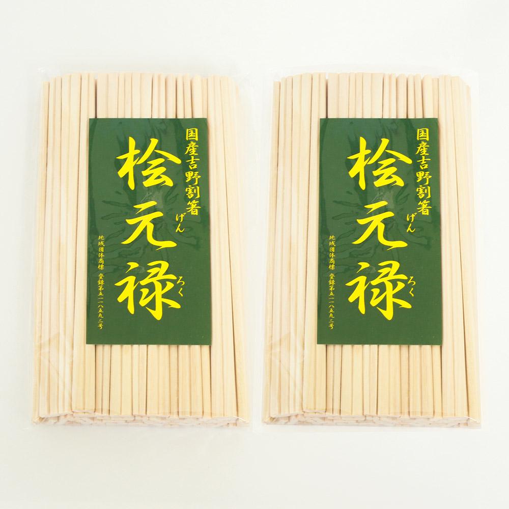 吉野桧元禄箸50膳 2個セット 【国栖の里観光協会】