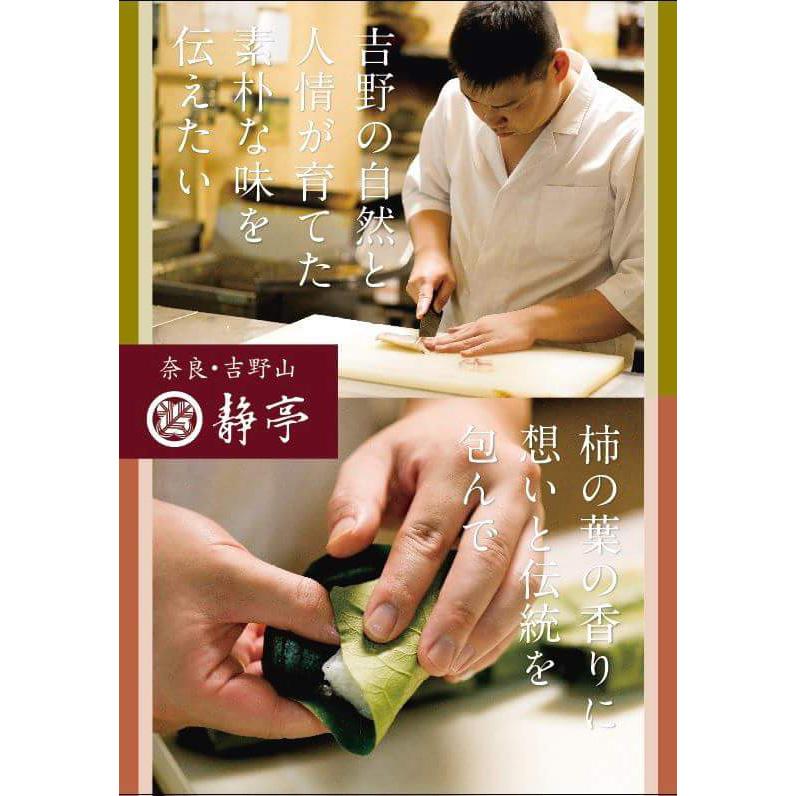 手作り柿の葉すし 20個入り【静亭】