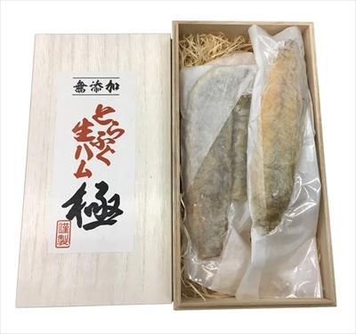 山口県下関 無添加 とらふぐ 生ハム 極 140g(木箱入り)