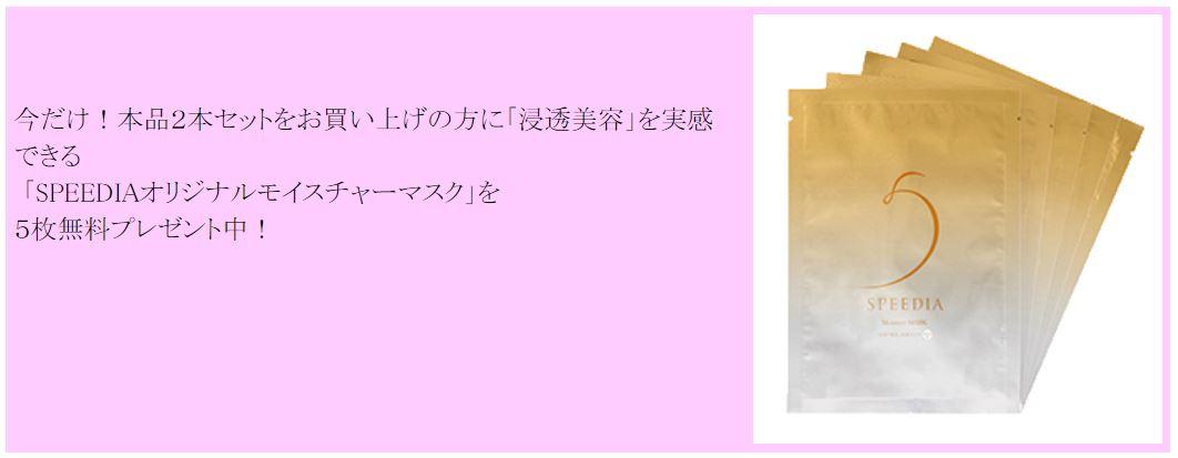 SPEEDIA グラマラスブースターオイル2本セット デビューキャンペーン オリジナルモイスチャーマスク5枚プレゼント