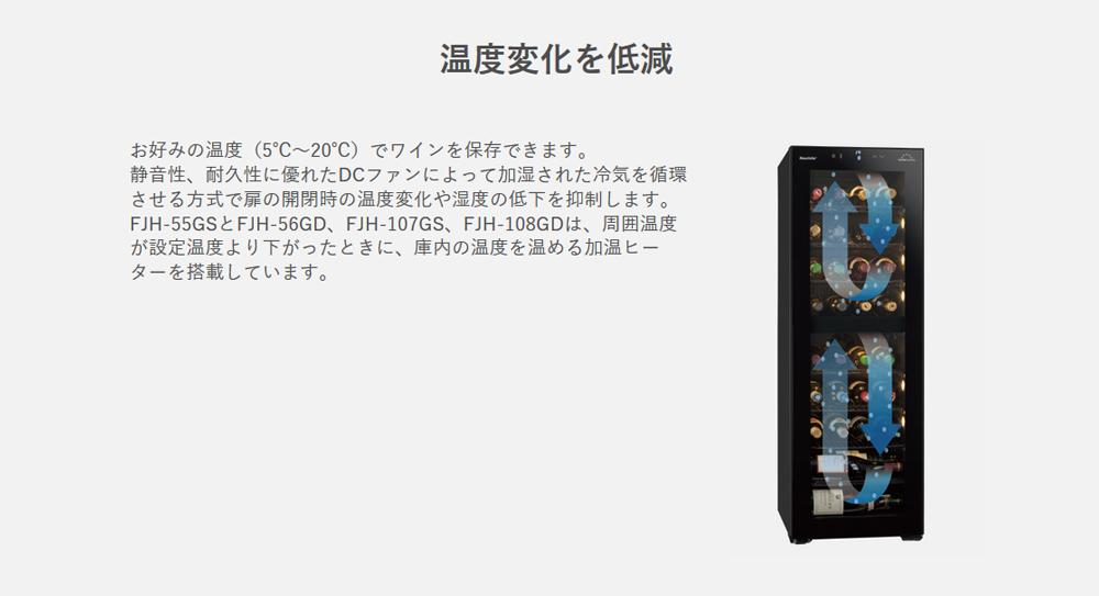 【18本】 フォルスター ホームセラー FJH-55GS(BK) 18本用 【左把手】 【ワイン15%オフ】