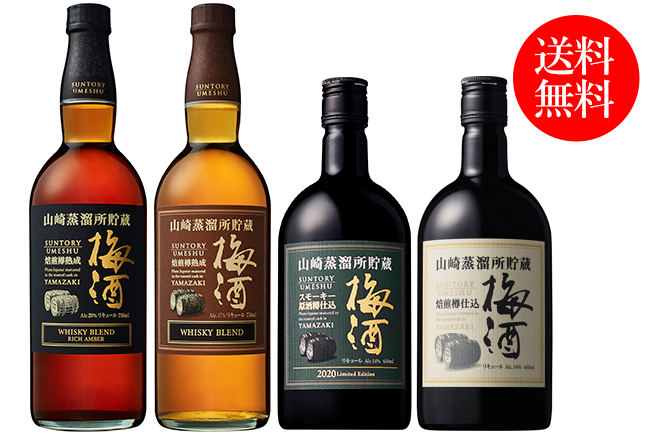 【送料無料・数量限定】山崎蒸溜所貯蔵梅酒 4種セット2020