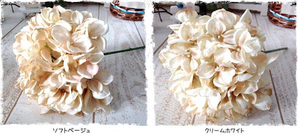 ハイドランジア ピック(あじさい)【紫陽花 フェイクグリーン アーティフィシャルフラワー 造花】