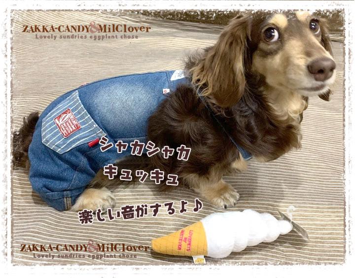 わんこのおもちゃLOVE PETS by BESTEVER ソフトクリームのぬいぐるみ 【いぬ プレゼント PETTOY】