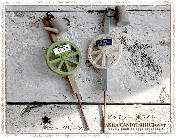 ガーデンピック ルーポット ピッチャー ピック【メール便OK】