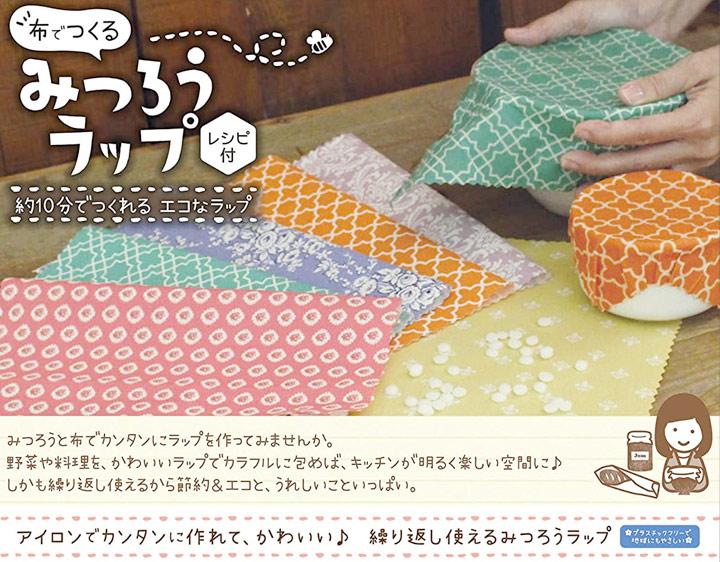 布でつくる みつろうラップ 好きな布でサイズや形も自由に作れるみつろう50g