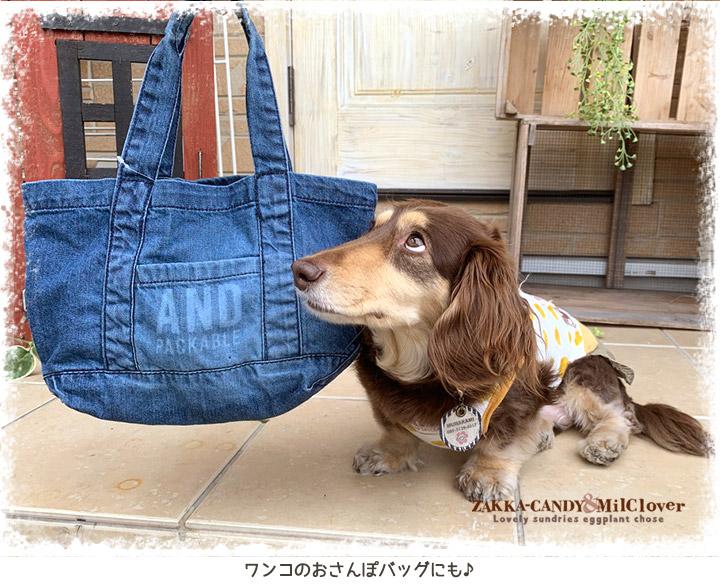 アンドパッカブル デニムミニトートバッグ【おしゃれ アメリカン雑貨 メール便OK】