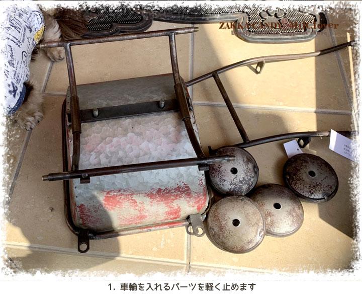ジャンクガーデン フラワーワゴン レッド【JUNK GARDEN57】