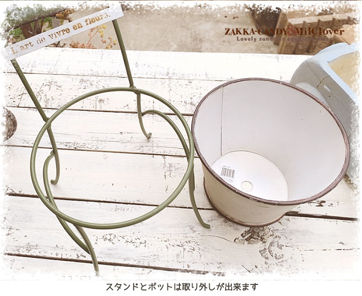 スタンド付き フラワーポット シェーズポットSW【ガーデン雑貨 ガーデニング】