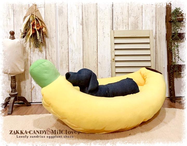 ふかふか バナナベッド わんこ にゃんこ ペットベッド