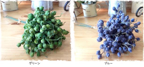 ベリーピックパンチ(3本1束)【フェイクグリーン アーティフィシャルフラワー 造花】